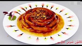 """Рецепт уйгурского блюда """"Алтун Ширин Кависи"""""""