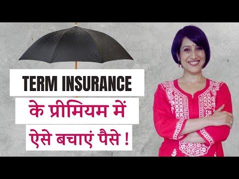How to choose the right premium payment plan for term insurance?  सही टर्म इंश्योरेंस पेमेंट प्लान?
