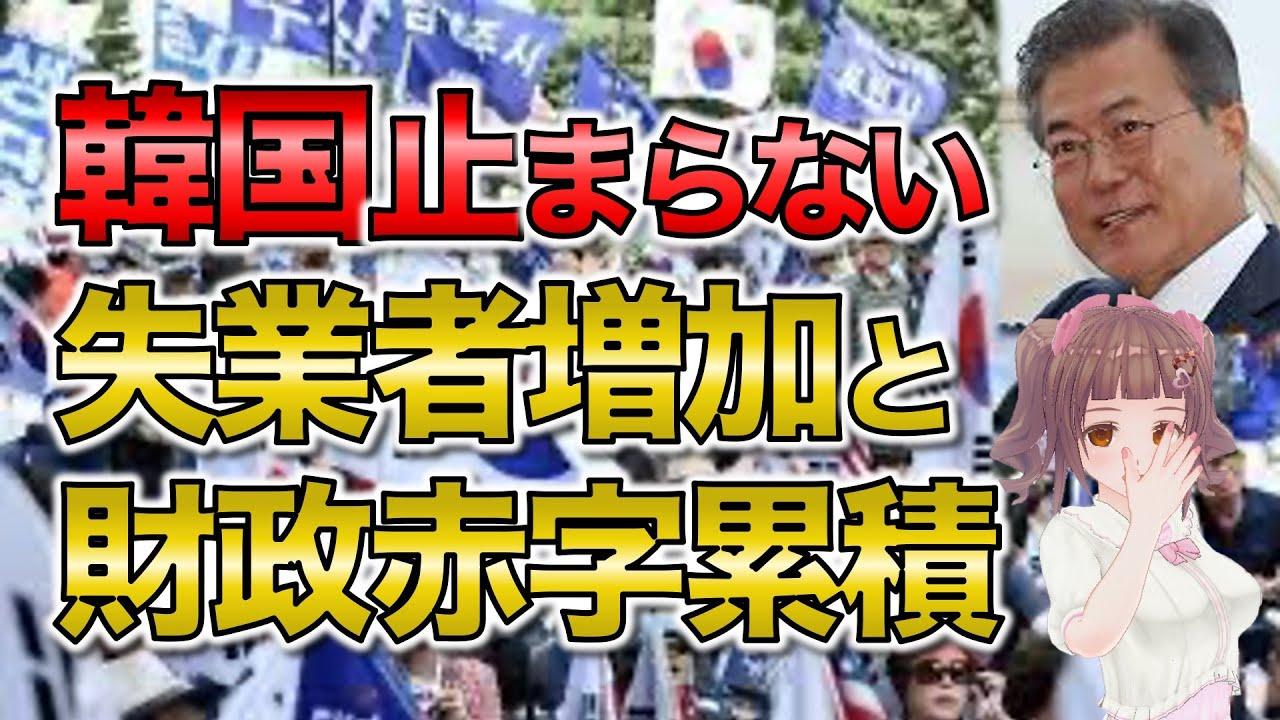 韓国止まらない😱失業者増加と財政赤字累積【韓国経済・韓国雇用・韓国財政】