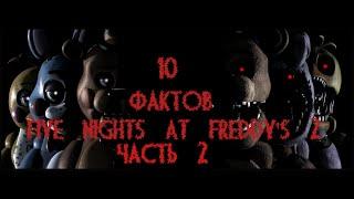 10 фактов о Five Nights at Freddy s 2 Часть 2