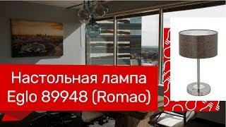 Настольная лампа EGLO 89948 (EGLO 95343 ROMAO 2) обзор