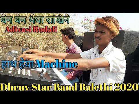 बेन बेन थेया राखिने  Dhruv Star Band Balethi 2020