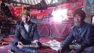 Мечты афганских кыргызов