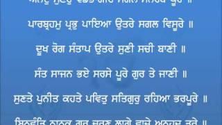 ANAND SAHIB | Read along with Bhai Sarabjit Singh ji Laddi | Shabad Kirtan (WorldGurudwara.com)