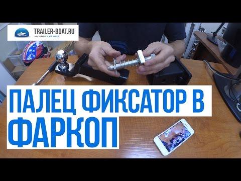 Гремит фаркоп Фиксирующий палец ТСУ обзор, применение