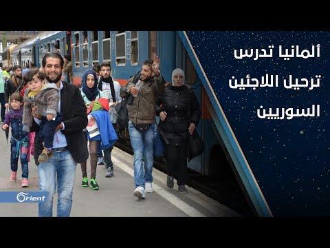 ألمانيا تدرس قرار ترحيل اللاجئين السوريين إلى بلدهم...من يستهدف القرار؟؟؟  - 07:53-2018 / 11 / 17