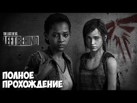 Одни из нас: Оставшиеся позади (The Last of Us: Left Behind) - прохождение