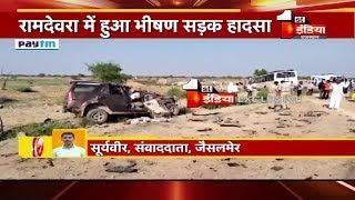 Jaisalmer के रामदेवरा में भीषण सड़क हादसा बस और सफारी गाड़ी की आमने सामने भिंड़त में 6 की मौत
