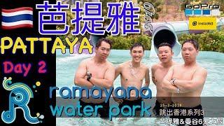 2019泰國Day2 曼谷&芭提雅6天自由行Ramayana Water Park ...