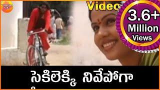 Repeat youtube video సైకిలెక్కి నివ్వేపోగా || Janapadalu Geethalu || Janapada Video Songs || Telangana Folk Songs