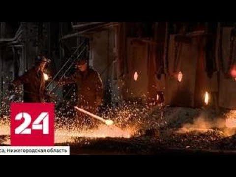 Новый этап в развитии металлургии: чистый воздух и никаких столбов дыма - Россия 24
