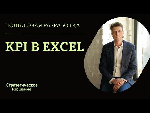 Расчет KPI в Excel. Пример расчета KPI в Excel таблице, формула расчета KPI
