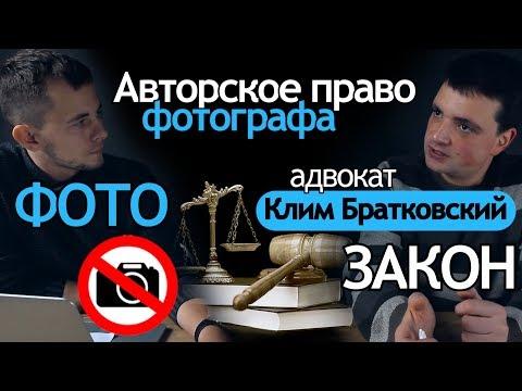 видео: Закон и Фотография. Авторское право фотографа. Адвокат Клим Братковский