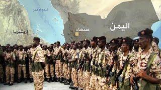 ع الحدث - حقائق مثيرة وأسرار عن الجنود السودانيين في اليمن، الرواتب والأعداد والمهمات