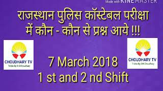Rajasthan Police Constable Exam 7 March 2018 Paper Review|CHOUDHARY TV|By S K Choudhary|