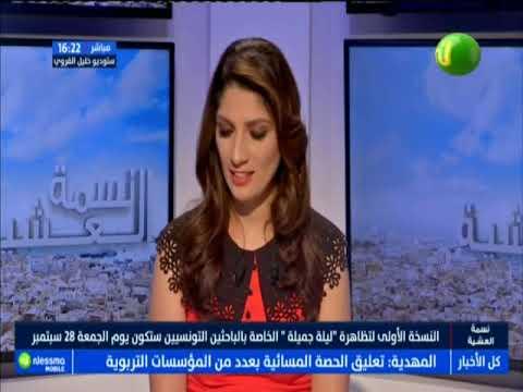موضوع اليوم _ النسخة الاولى لتظاهرة '' ليلة جميلة '' الخاصة بالباحثين التونسيين ستكون