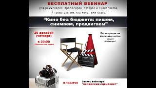 """""""Кино без бюджета: пишем, снимаем, продвигаем"""": вебинар для тех, кто хочет снять свой первый фильм"""