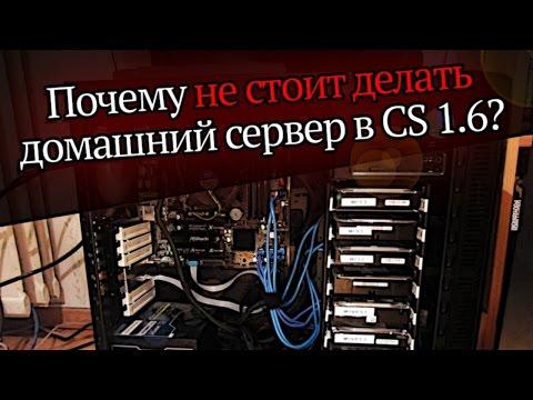 Почему не стоит делать домашний сервер в CS 1.6?