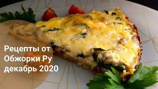 #Рецепты от Обжорки Ру декабрь 2020