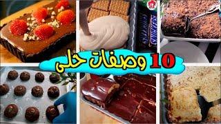 10 وصفات حلى رائعة | سهلة وسريعة بدون فرن !!