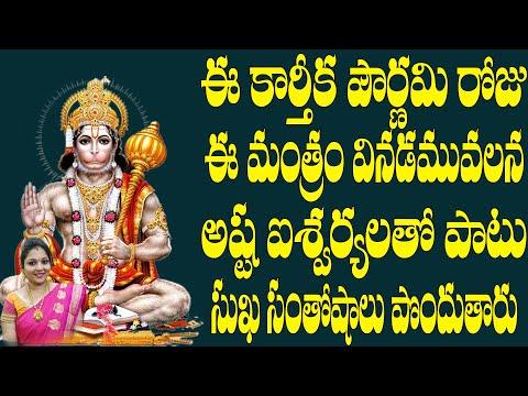anjaneya-gayatri-mantram-|-jayasindoor-rashmi-adish-|-jayasindoor-anjaneya-bhakti