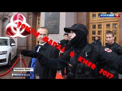 МАРШ ЗОМБИ Киев 2017.АПОКАЛИПСИС.CORPORATION UMBRELLA