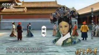 故宫往事——寿康宫中的老太妃  【国宝档案20150625 】