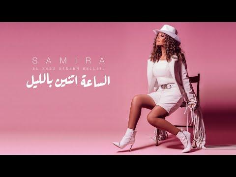 Samira Said - El Sa3a Etneen Belleil   2021   سميرة سعيد - الساعة اتنين بالليل