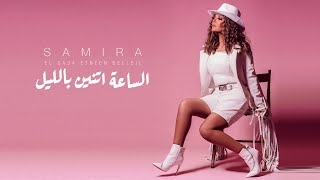 Samira Said - El Sa3a Etneen Belleil | 2021 | سميرة سعيد - الساعة اتنين بالليل
