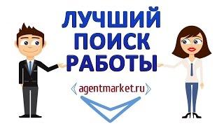 Лучший поиск работы. Агентмаркет - лучший сервис по поиску работы!(http://agentmarket.ru/ Лучший поиск работы. Агентмаркет - лучший сервис по поиску работы! Агент Маркет – первая агентс..., 2015-07-16T20:23:43.000Z)