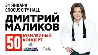 Дмитрий Маликов / Crocus City Hall / 31 января 2020