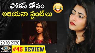 Bigg Boss 4 Telugu Episode 45 Day 44 Complete Review || Bigg Boss Telugu || Galatta Geetu