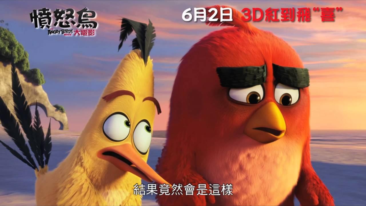 【電影預告】《憤怒鳥大電影》The Angry Birds Movie 最新粵語配音版預告 - YouTube
