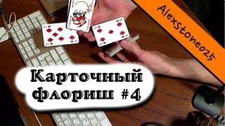 Карточные манипуляции (Урок): Флориш #4