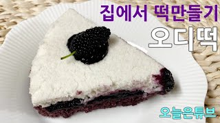 오디로 떡만들기 / 오디따기 / 집에서 오디떡만들기 /…