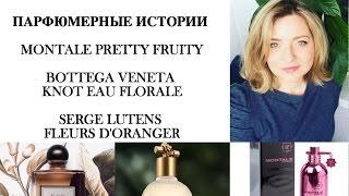 ПАРФЮМЕРНЫЕ ИСТОРИИ/MONTALE/BOTTEGA VENETA/SERGE LUTENS