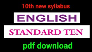 10th english new book 2019 2020 NEW SAMACHEER BOOK IN ENGLISH