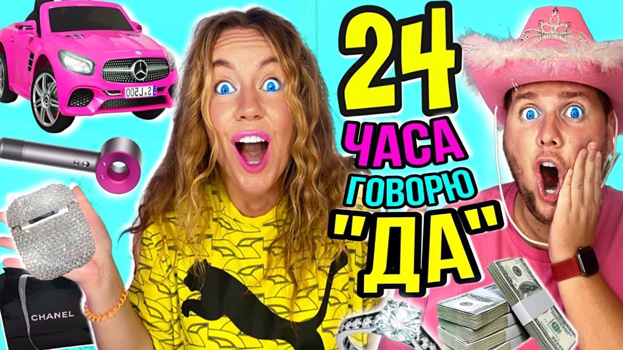 24 Часа ГОВОРЮ только ДА Девушке! Потратили кучу денег Челлендж!