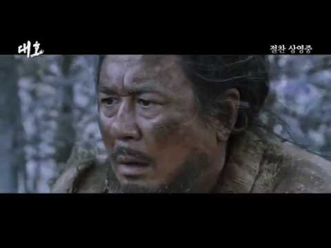 The Tiger: An Old Hunter's Tale 대호 Daeho 大虎 (2015) Official Korean Trailer HD 1080 HK Neo