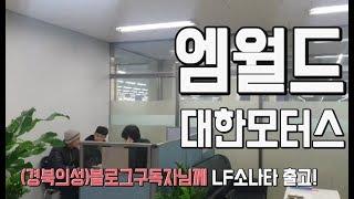 대구중고차 엠월드 경북 의성 블로그 구독자님께 LF소나…