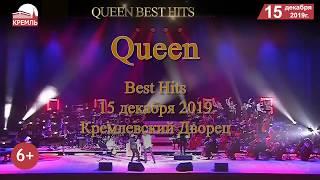 Queen Best Hits