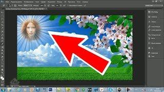 Как в фотошопе наложить одну картинку на другую