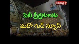 సినీ ప్రేక్షకులకు మరో శుభవార్త  | Good News For Movie Lovers | Nava Chanakya News