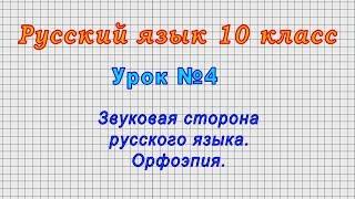 Русский язык 10 класс (Урок№4 - Звуковая сторона русского языка. Орфоэпия.)
