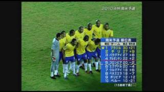 ブラジル vs チリ 【2010 FIFA ワールドカップ】 南米予選