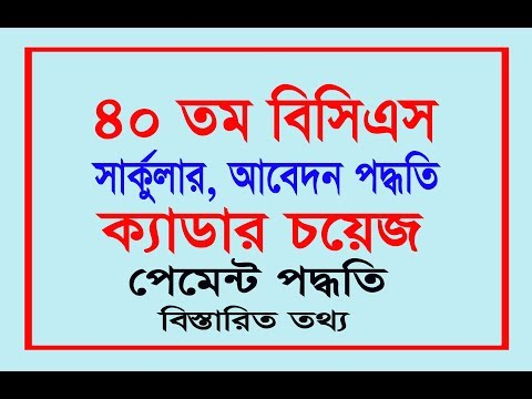40th BCS Onilne Full Apply System A To Z | Cadre Choice | Payment Method | Mohons World NU