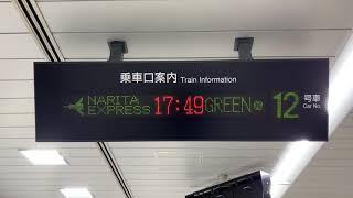 JR成田線(空港支線)空港第2ビル駅17時49分発2042M特急成田エクスプレス42号大船駅行き入線発車。