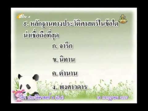 026A+4180757+ป+การตั้งถิ่นฐานของมนุษย์ก่อนประวัติศาสตร์ในดินแดนไทย+socp4+dl57t1