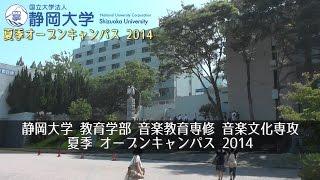音楽教育専修 音楽文化専攻 夏季オープンキャンパス2014 - 静岡大学