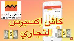 Attijari Mobile | cash express Attijari